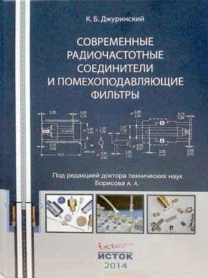 Современные радиочастотные соединители и помехоподавляющие фильтры