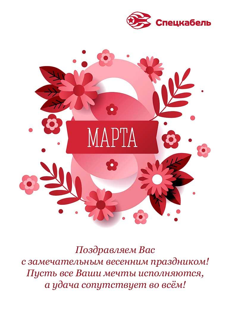 Завод СПЕЦКАБЕЛЬ поздравляет с Международным женским днем!