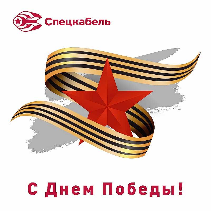 Кабельный завод СПЕЦКАБЕЛЬ поздравляет с 9 Мая!