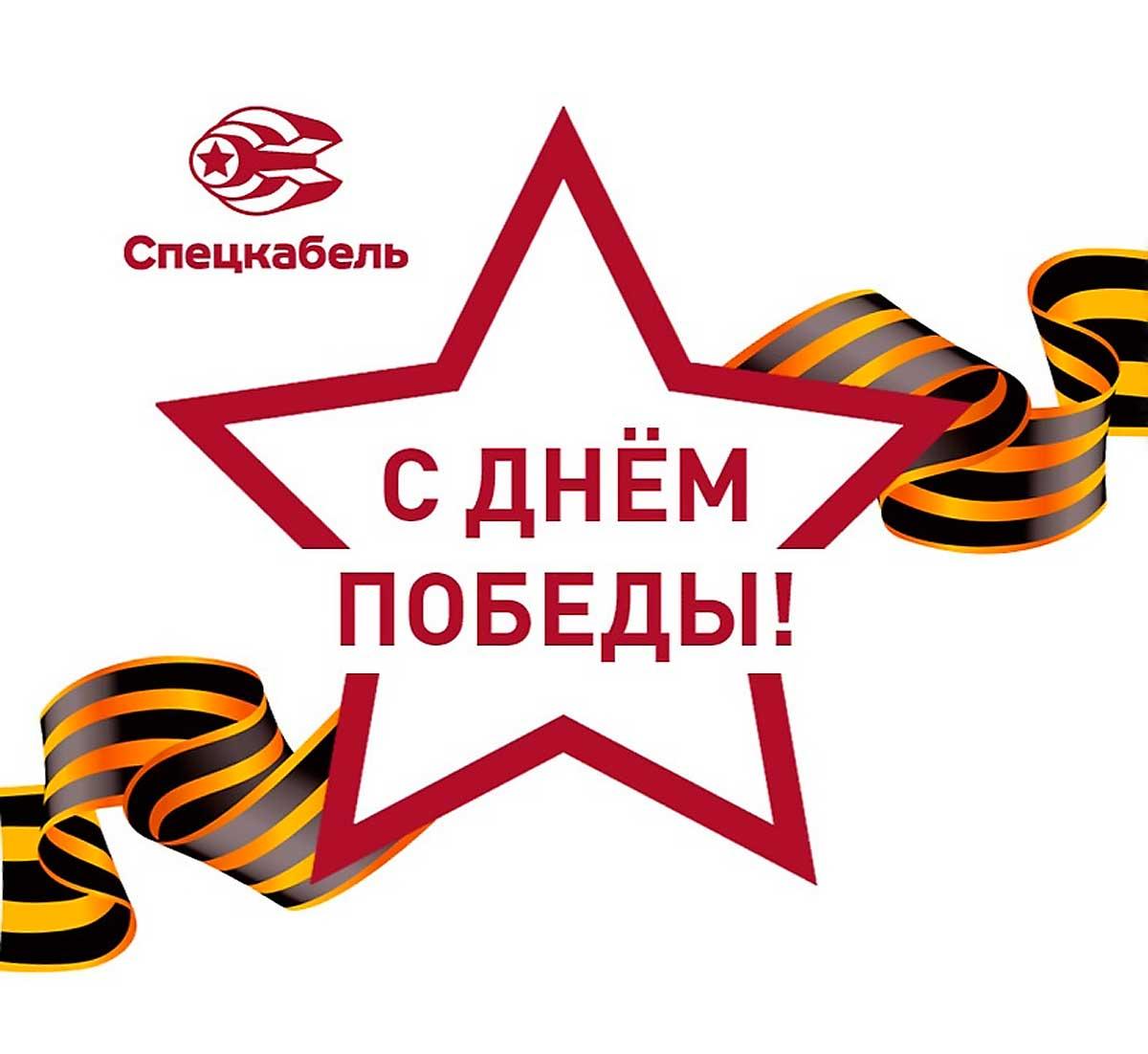 Завод СПЕЦКАБЕЛЬ поздравляет с Днем Победы
