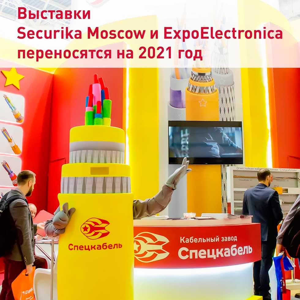 Выставки Securika Moscow и ExpoElectronica