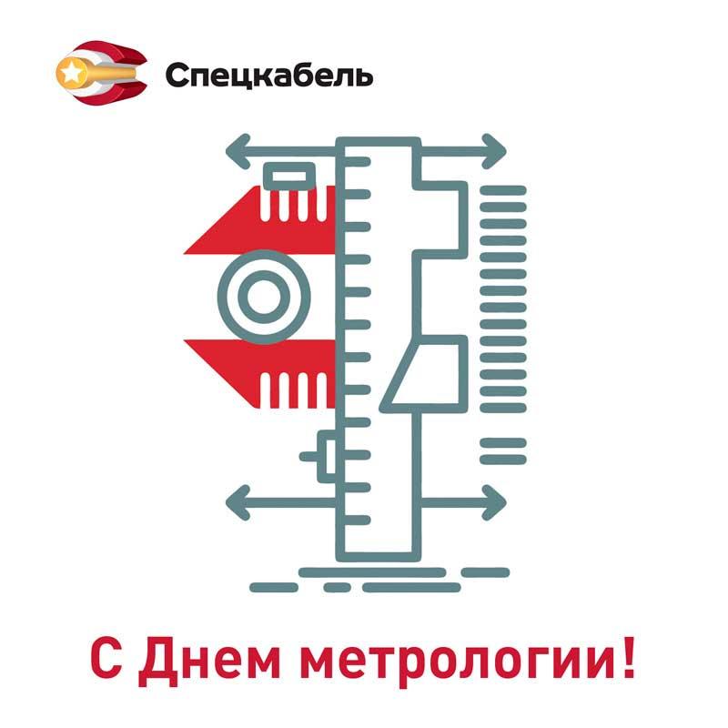 Кабельный завод СПЕЦКАБЕЛЬ поздравляет с Днем метрологии!