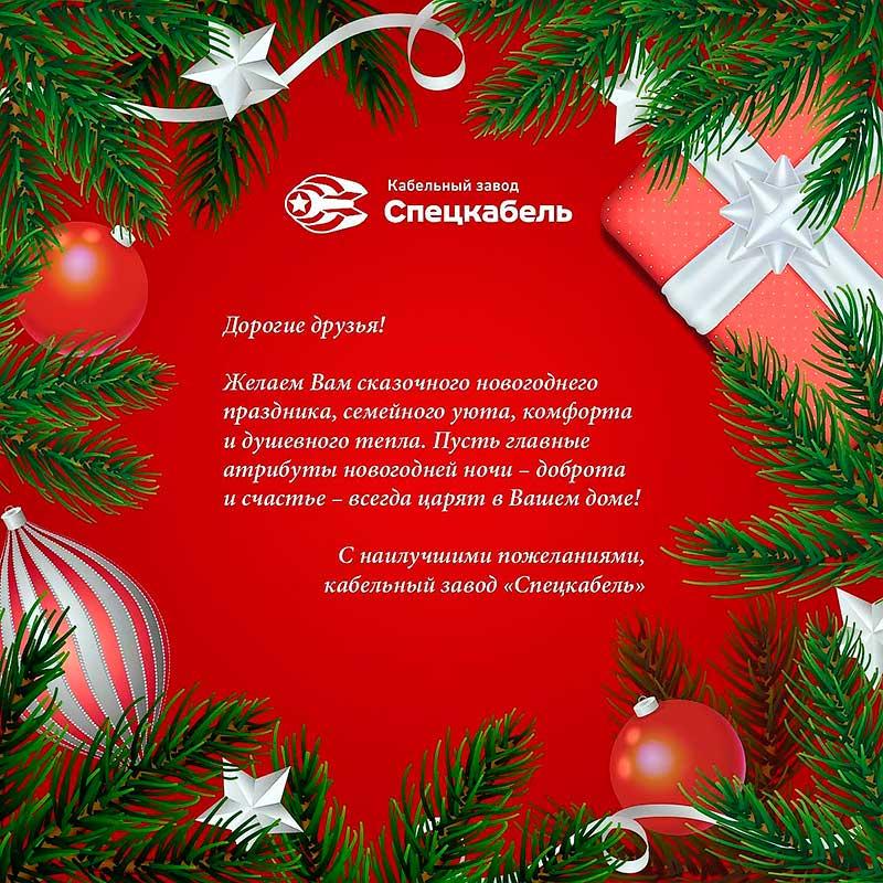 СПЕЦКАБЕЛЬ поздравляет коллег с Новым годом!
