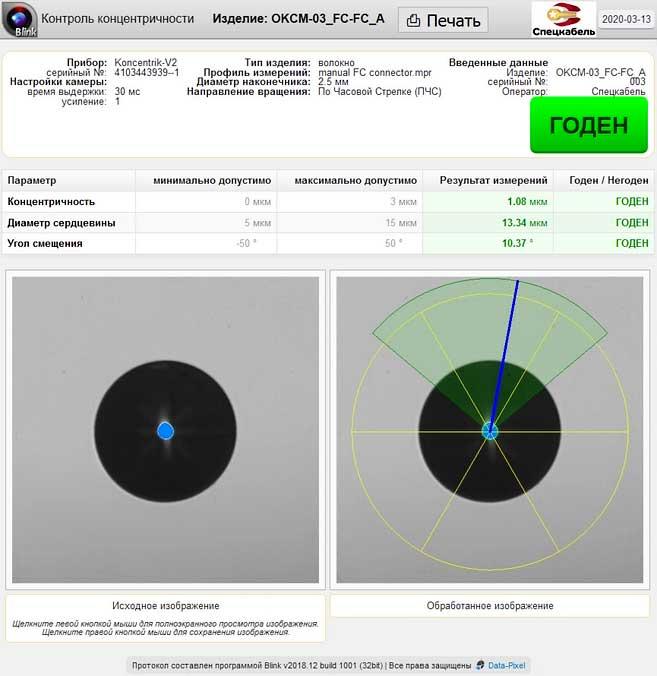 Протокол контроля концентричности сердцевины волокна в оптическом наконечнике