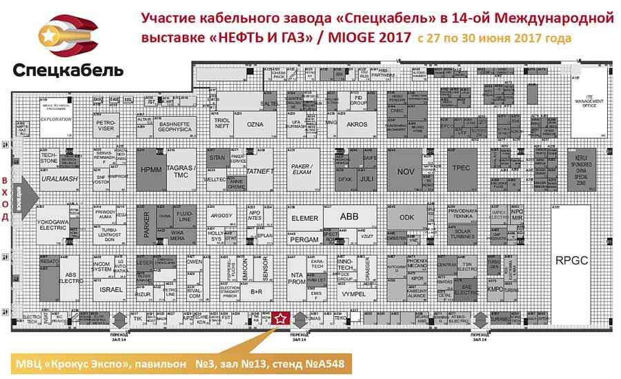 Стенд НПП Спецкабель №А548 в зале №13 павильона №3