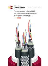 Каталог кабелей СКАБ для контрольно-измерительных приборов и аппаратуры