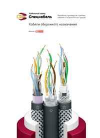 Каталог кабелей оборонного назначения – 2016г.