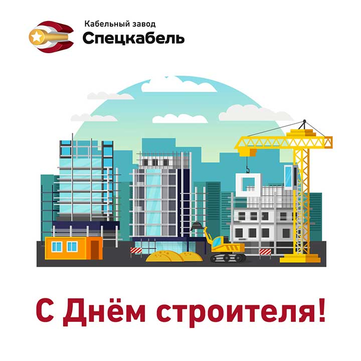 Завод СПЕЦКАБЕЛЬ поздравляет с Днем строителя