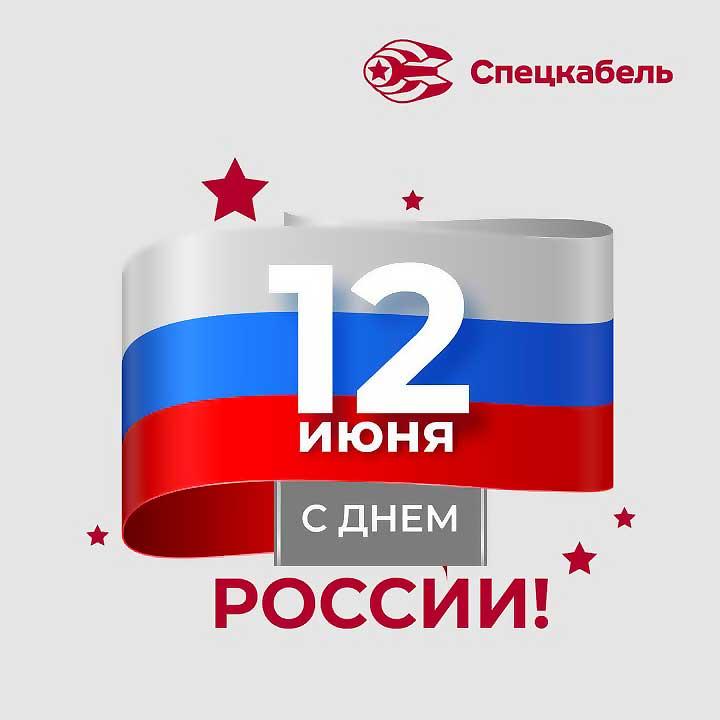 СПЕЦКАБЕЛЬ поздравляет с Днем России!