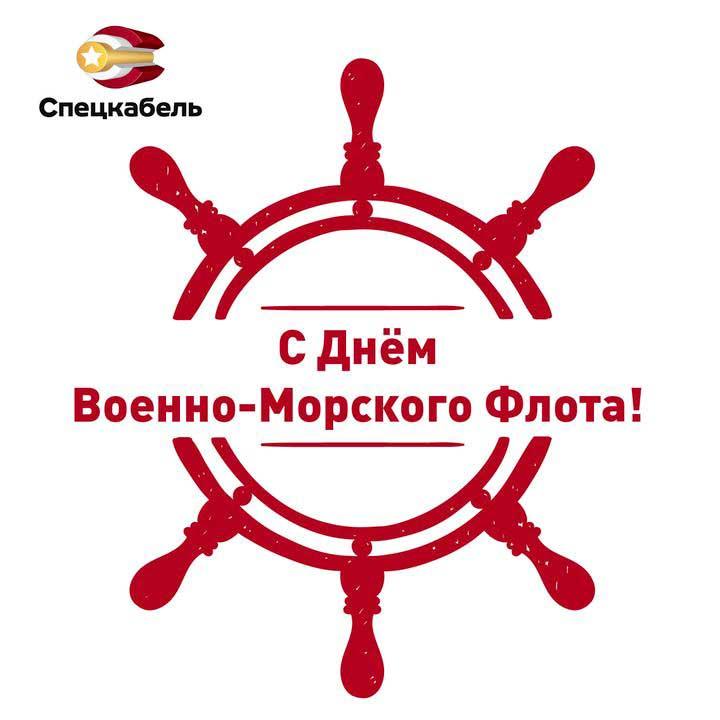 Завод СПЕЦКАБЕЛЬ поздравляет с Днем ВМФ