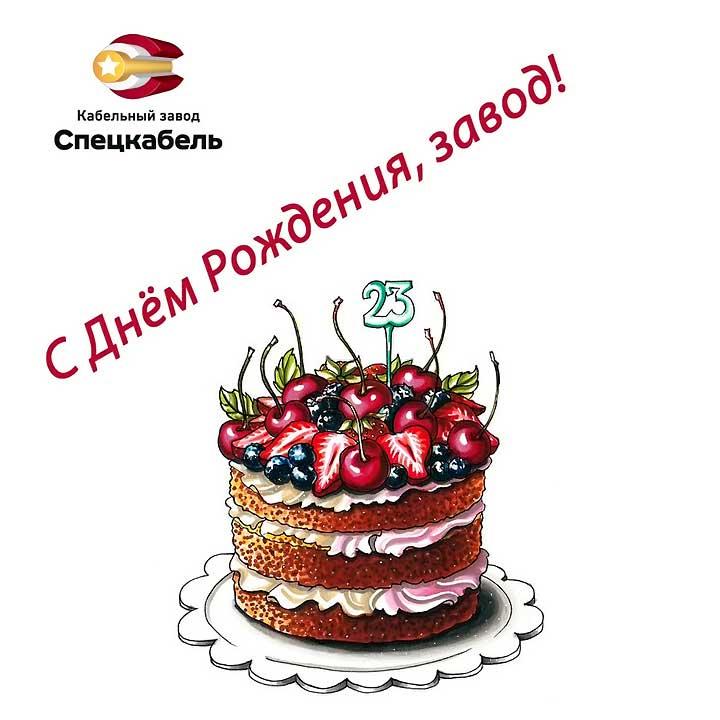 Поздравляем завод СПЕЦКАБЕЛЬ с Днем рождения