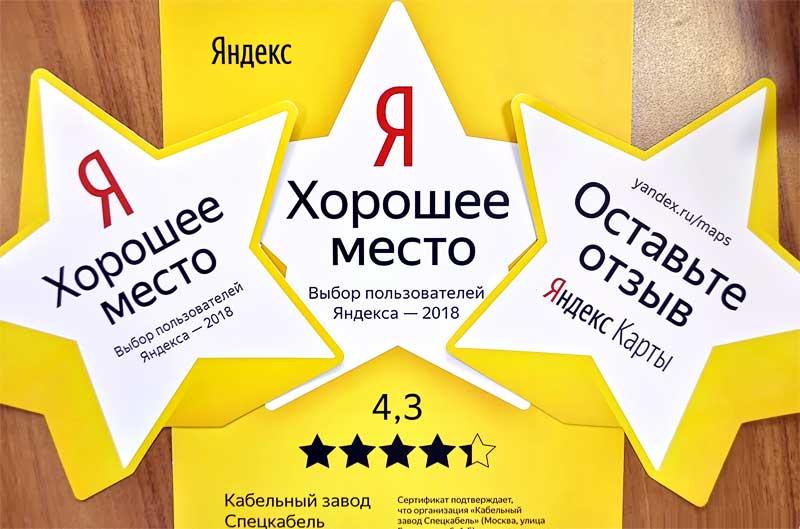Сайт завода СПЕЦКАБЕЛЬ получил положительную оценку Яндекса
